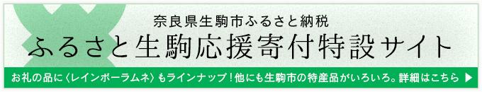 生駒市ふるさと納税のお礼の品にレインボーラムネがラインナップ!他にも生駒市の特産品がいろいろ。詳細はこちら ≫